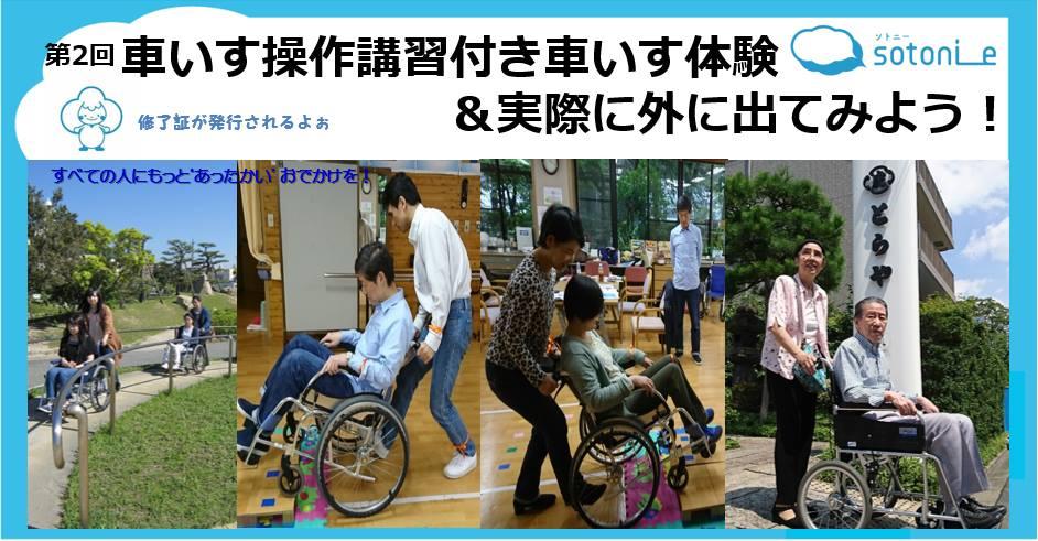 第2回「車いす操作講習・体験会」を1月20日(土)10:30~杉並区で開催します!