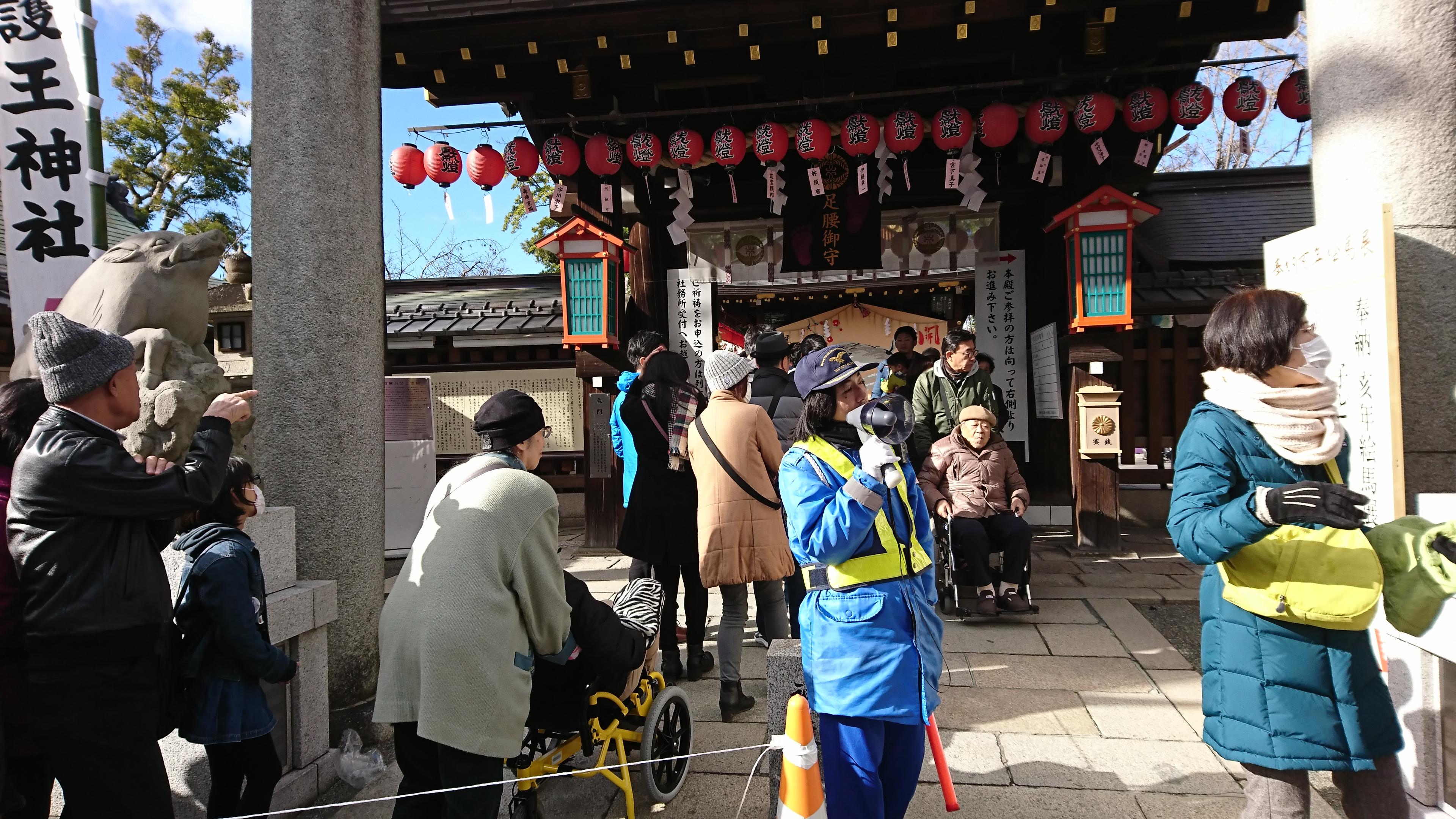 足腰の健康を祈祷いただける京都の護王神社に初詣で!