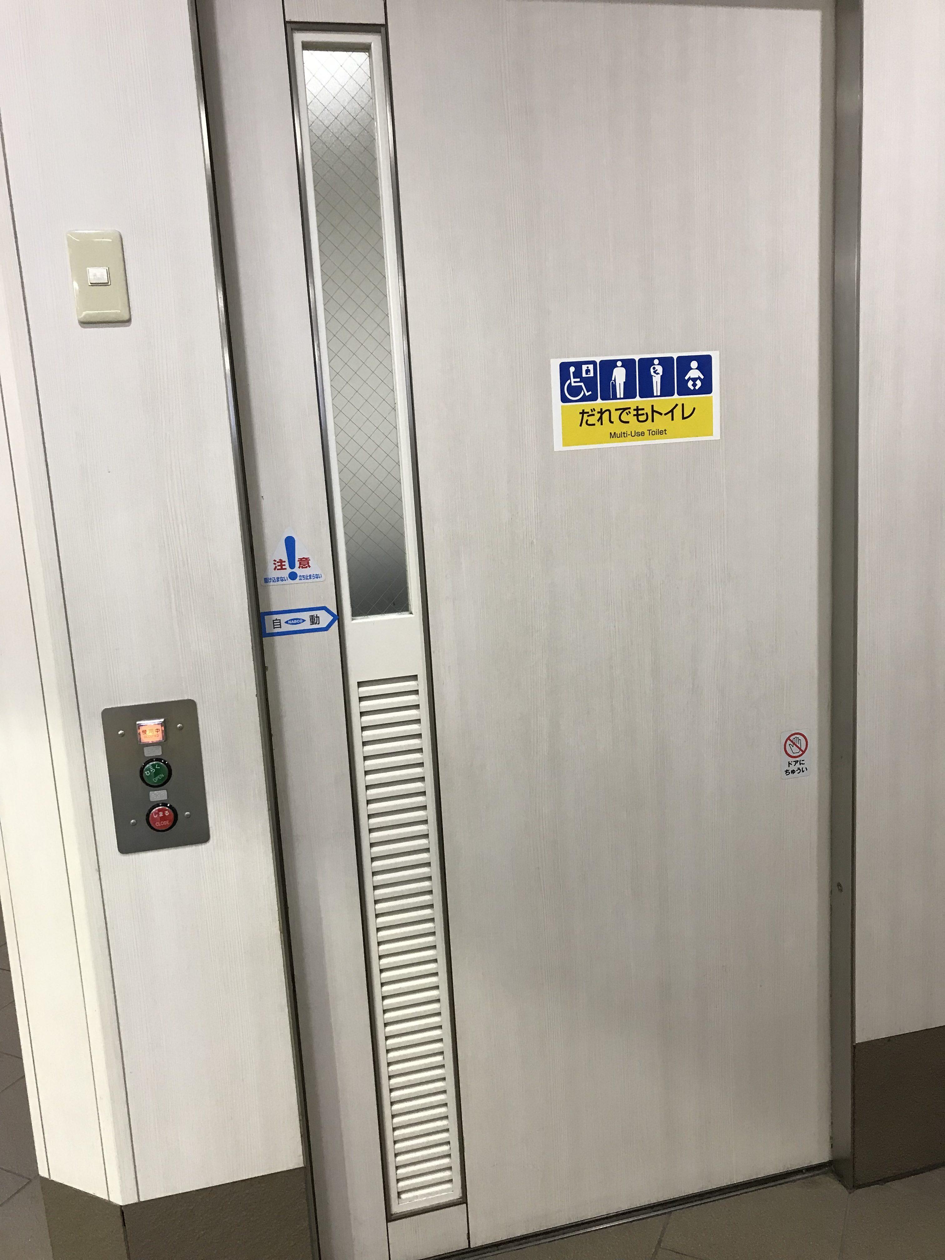 吉祥寺駅の井の頭線の改札付近の だれでもトイレ