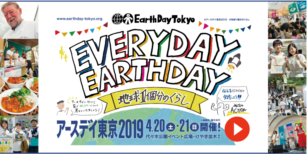 4月20日(土)-21日(日) 代々木公園でアースデイ東京が開催されます!