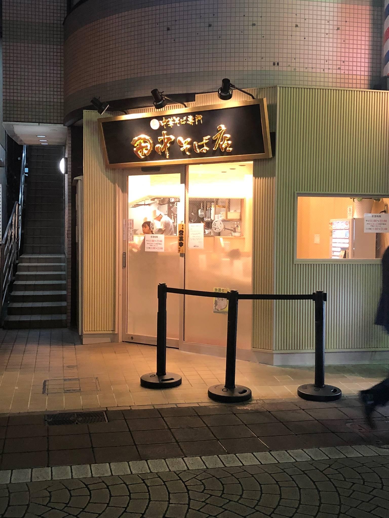 武蔵境 ラーメン 田中そば店