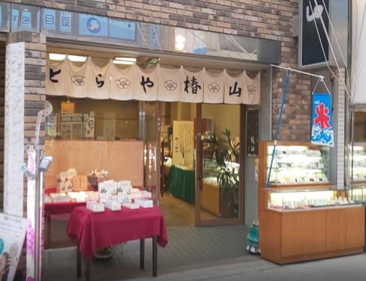 和菓子屋とらや椿山